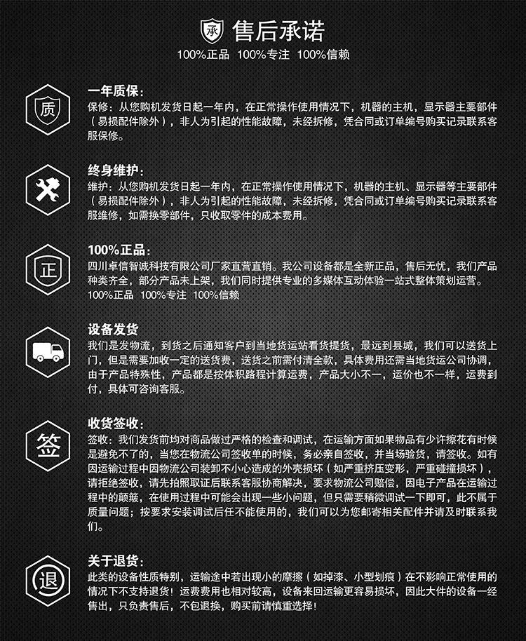 11-卓信智诚科技VR加特林机枪售后承诺.jpg